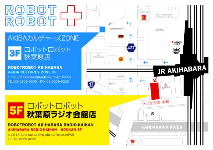 AKIBAカルチャーズZONE ラジオ会館 地図